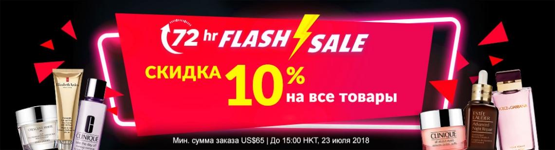 72 hr FLASH SALE! Extra 10% Off Sitewide Ends 3:00pm HKT, 23 Jul 2018   Min. Spend US$65