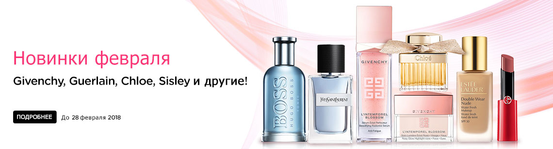 february new arrivals hugo boss ysl cologne givenchy l'intemporel blossom serum chloe perfume estee lauder double wear nude giorgio armani lipstick