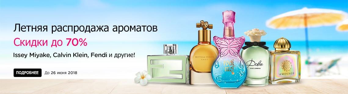 summer fragrance perfume cologne sale issey miyake calvin klein fendi warm weather