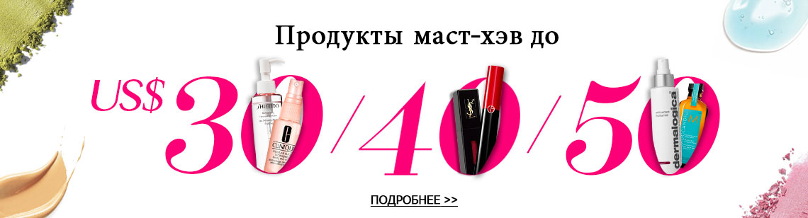 Budget Beauty Essentials: Under US$30   US$40   US$50