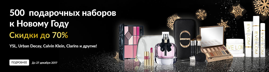 500 discounted new year's gift sets  dior eye palette ysl mon cheri perfume sets dior brush sets urban decay eyeshadow evelom skincare sets calvin klein clarins