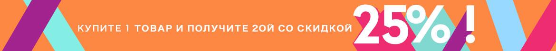 11.11 День холостяков: скидки до 80% на всё, что вы любите + скидка 11% на все товары на сайте