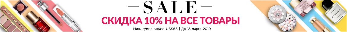 Extra 10% Off Everything! *Min. spend US$65 | Ends 18 Mar 2019