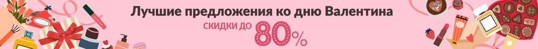 День Валентина или День Подруг? Влюбитесь в продукты со скидками до 80%!