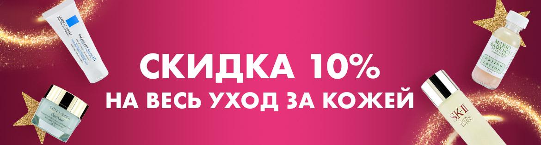 10% Off ALL SKINCARE
