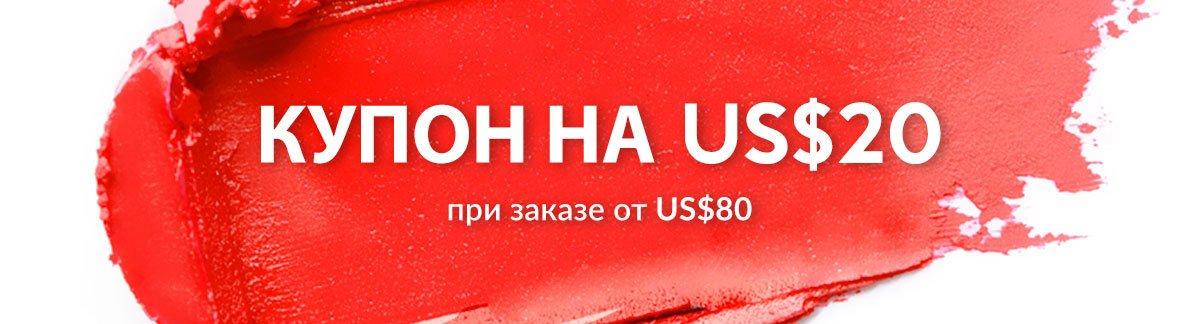 Get a US$20 Coupon