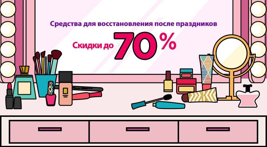 Средства для восстановления после праздников со скидками до 60%!