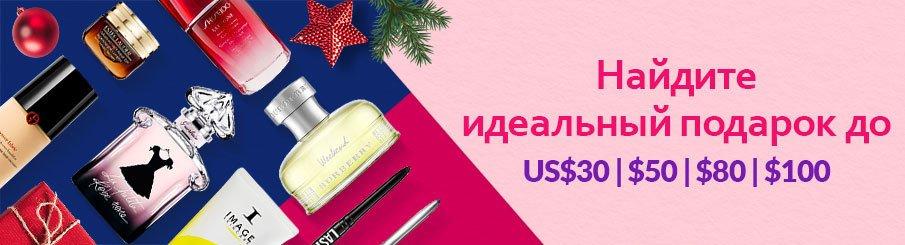 Праздничные покупки на любой бюджет! Праздничные подарки до US$30 | US$50 | US$80 | US$100 Идеи подарков 2019 для него для нее