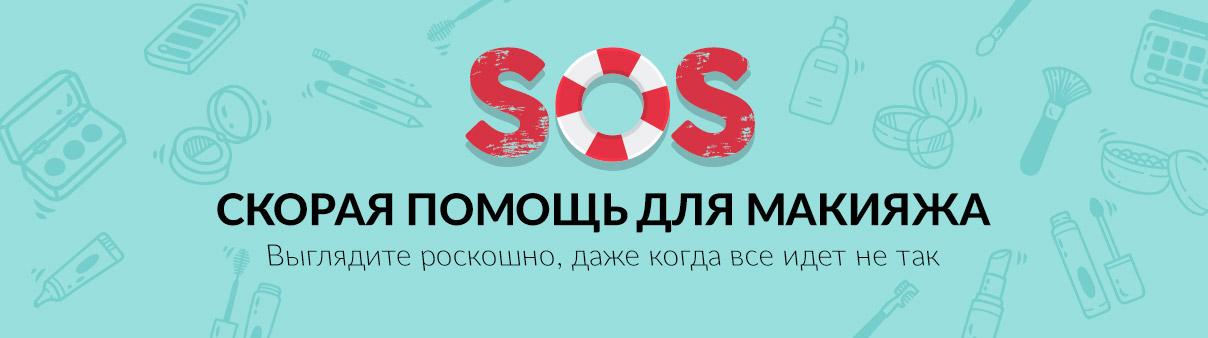 SOS Скорая помощь для макияжа: выглядите роскошно, даже когда все идет не так