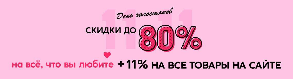 11.11 День холостяков: скидки до 80% на все, что вы любите + скидка 11% на все товары