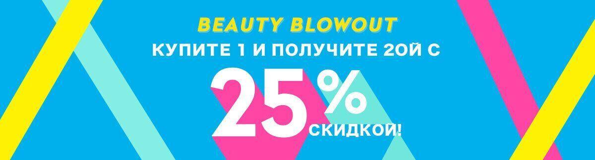 праздник красоты, распродажа, купите 1 получите 1 с 25% скидкой, большая распродажа, скидка на товары по низким ценам