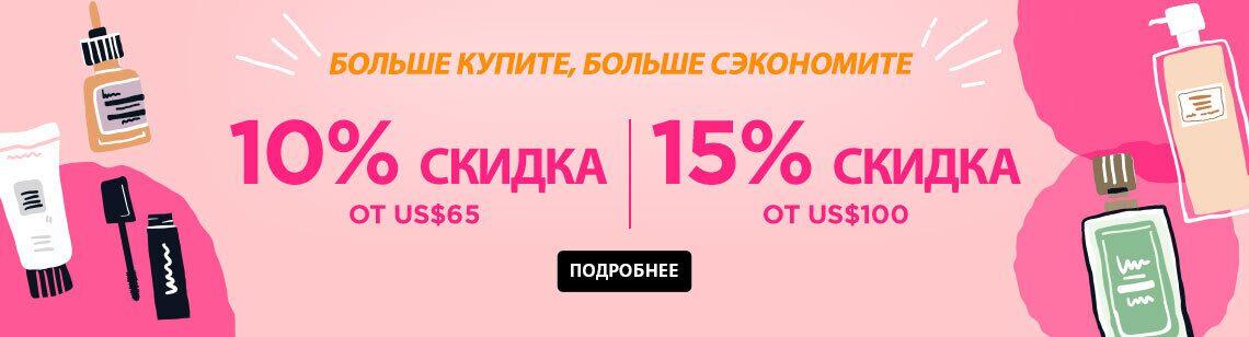 Больше купите, больше сэкономите, распродажа, уход за кожей, макияж, уход за волосами, clinque, hourglass, shiseido, lancome