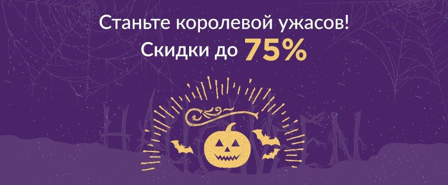 Пугающий макияж на Хэллоуин со скидками до 75%!