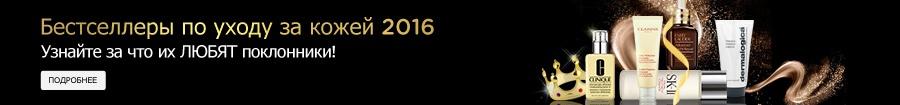 best skincare 2016