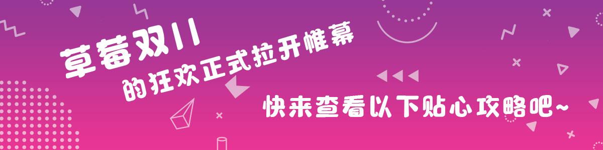 双11狂欢GO!11.8-11.12- 海量大牌5折庆-¥111优惠券+彩妆礼- 贵妇奢牌享壕礼-¥22特卖拼手速