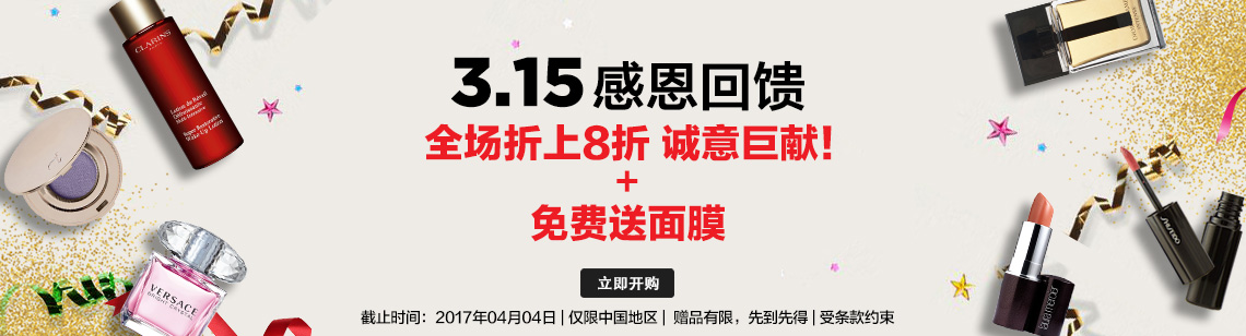 Extra 20% Off at checkout + Free Gift with ¥315 Spend CN