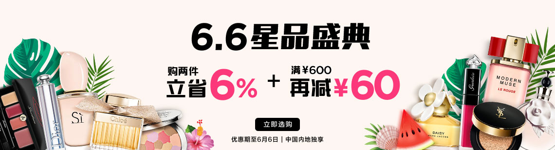 6.6 Summer Sale - Buy More Save More