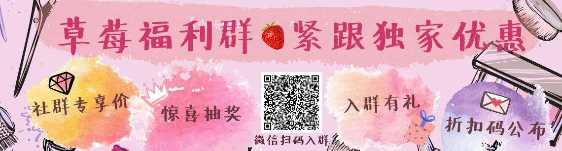 草莓福利群 ❤ 独家优惠入群有礼+ 惊喜抽奖+各种粉丝福利