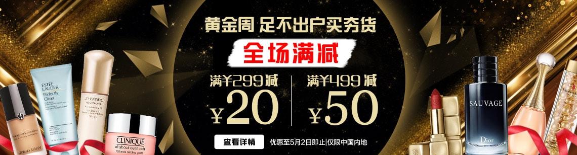 Golden Week Massive Savings - Site wide cash off