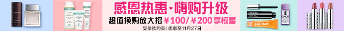 Thanksgiving deals<br /> Fab Redemption at RMB100/200