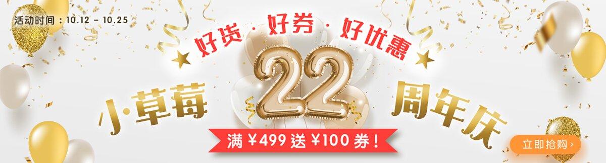 【小草莓22周年庆】好货 · 好券 · 好优惠!满¥499送¥100券!