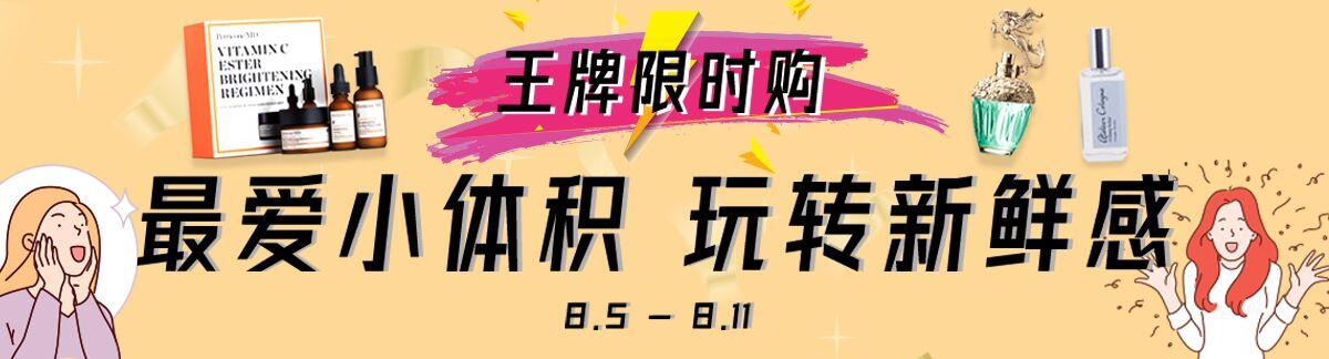 王牌限时购 (最爱小体积• 玩转新鲜感)8月5日 - 8月11日
