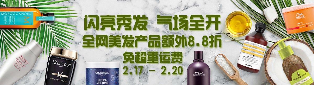 闪亮秀发• 气场全开全网美发产品额外8.8折免超重运费2.17 - 2.20
