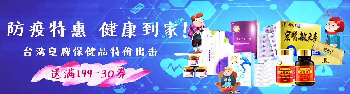 防疫特惠 健康到家!台湾皇牌保健品特价出击送满199-30券