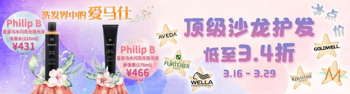 顶级沙龙护发 •  冰点价低至3.4折护发界爱马仕-菲利普B(Philip B )皇室乌木闪亮无限光泽洗发水(220ml) ¥4313.16 - 3.29