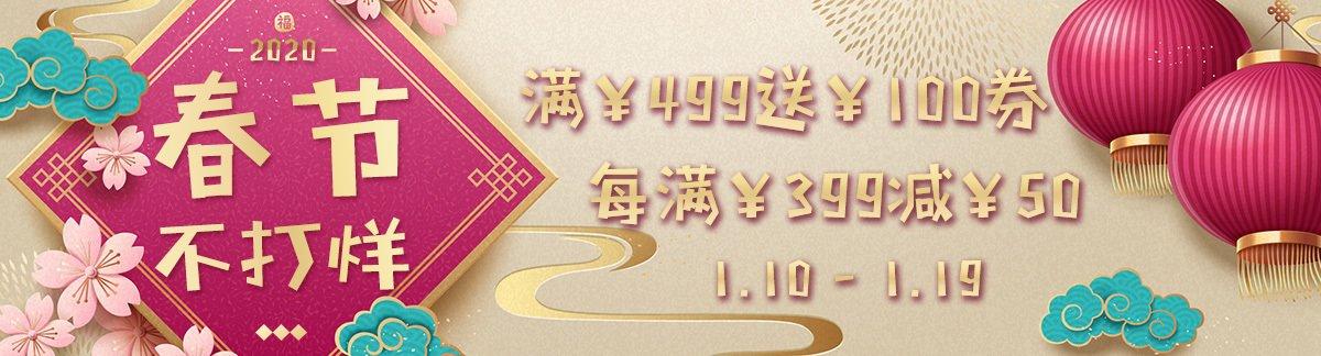 春节不打烊满¥499送¥100券每满¥399减¥501.10 - 1.19