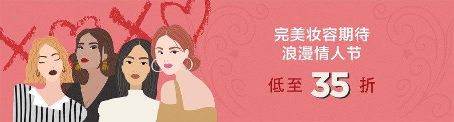 情人节完美梦魅妆容:彩妆低至35折!