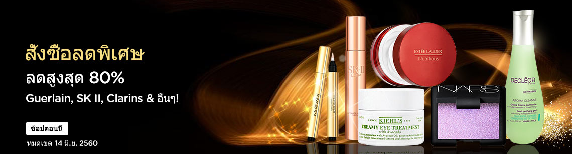 special purchase beauty sale up to 80% off sk-II kiehls nars decleor estee lauder ysl