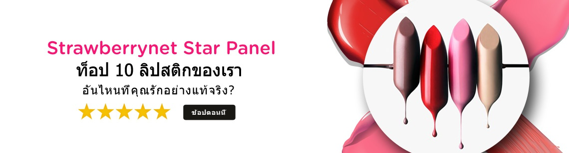 star panel lipstick