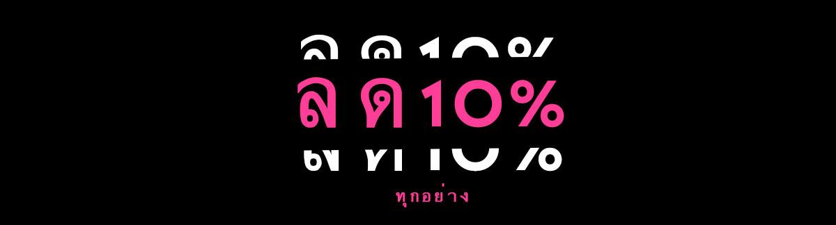 ลด 10% ทุกอย่าง