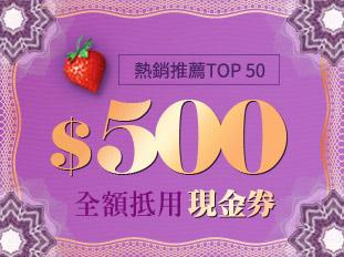 熱銷推薦Top 50