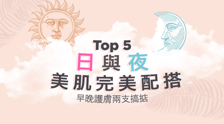 Top 5王牌日 & 夜美肌伴侶:只用兩種護膚品,這些配搭令你萬無一失!