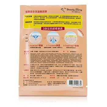 Mask - Imperial Bird's Nest Emolliating (Ultra Nourishing)  8pcs
