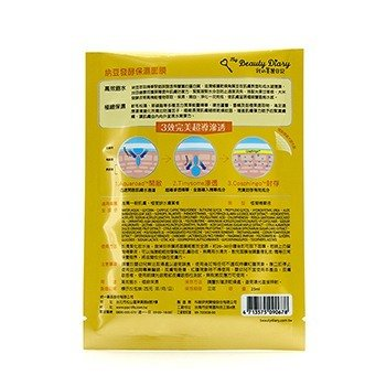 Mask - Natto Fermented Moisturizing (Nourishing)  8pcs