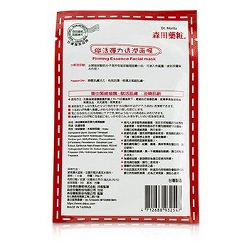 Firming Essence Facial Mask - More Protection  8pcs