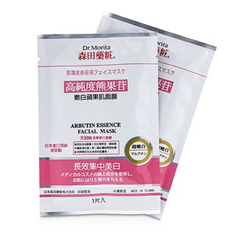 Concentrated Essence Mask Series - Arbutin Essence Facial Mask (Whitening)  8pcs