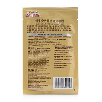 Snail Repair Essence Facial Mask  10pcs