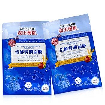 Active Enzyme Moisturizing Facial Mask  7pcs