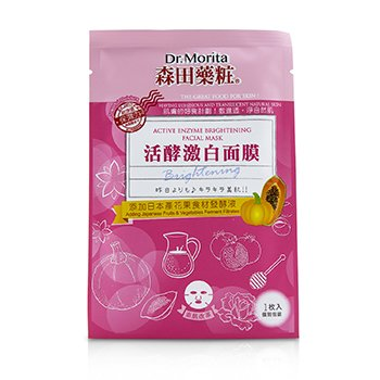 Active Enzyme Brightening Facial Mask 7pcs